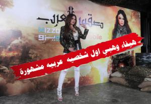 هيفاء وهبي في لعبة صقور العرب